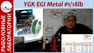 Шнур seaguar battle egi ii 100м