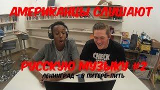 Американцы слушают русскую музыку #2 (Ленинград - В Питере-пить)