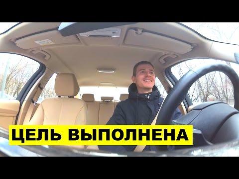 Как заработать на машину дороже 1 миллиона рублей Цель на 3 месяца достигнута.