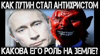Гдз от Путина! Как Путин стал Антихристом и какова его роль на земле? Апокалипсис 2018!