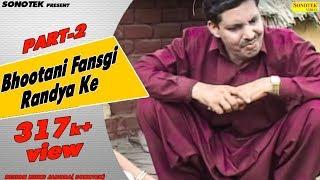 भूतिनी फंस गई रांडे के भाग २ || Ram Mehar Randa, Rajesh Thukral || Haryanvi Comedy || Funny Video
