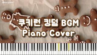쿠키런 킹덤 OST - BGM 모음 Vol.2 (아레나, 비밀정원, 유령마을, 석류마을)
