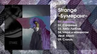 Strange   Бумеранг (Альбом, 2019)