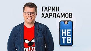 Гарик Харламов 📱 #НЕТВ