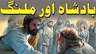Urdu Moral Story   Badshah Aur Malang   Sabaq Amoz Kahani Urdu/Hindi