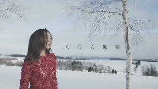 AGA 江海迦 - 《無期》MV