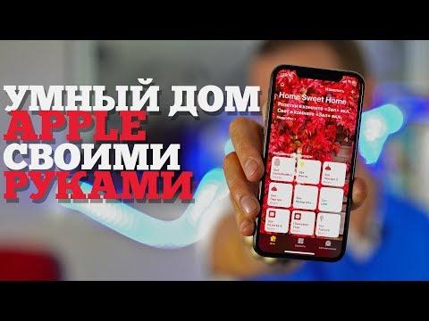 Управляю домом ГОЛОСОМ, iPhone-ом и часами!