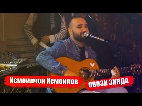 Исмоилчон Исмоилов - Лолаи Сахро (Клипхои Точики 2019)