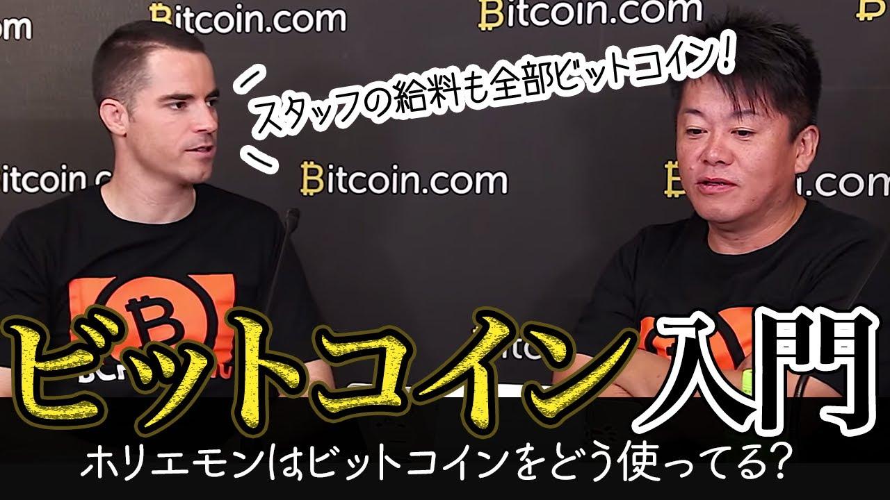 ホリエモンはビットコインをどう使ってる?【仮想通貨・ビットコイン入門】 #ビットコイン #仮想通貨 #BTC