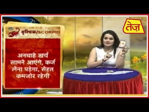 शुभ मंगल सावधान | Shruti Dwivedi | Daily Horoscope | April 20th , 2019 | 7:30 AM