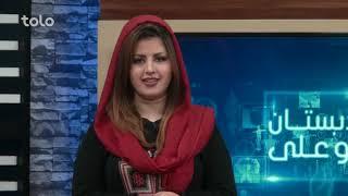دبستان بو علی - قسمت یکصد و شصت و پنجم