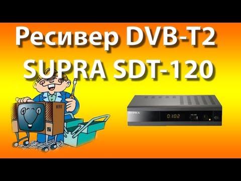 Ресивер DVB-T2 SUPRA SDT-120: Распаковка