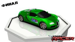 МАШИНКИ Трафик Рейсер #25 ФИНАЛ прохождение ИГРЫ ПРО МАШИНЫ для детей Traffic Racer kids games cars