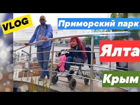 КТО УКРАЛ МОРЕ ? Забрели в Приморский парк ))) Ялта, Крым 2019