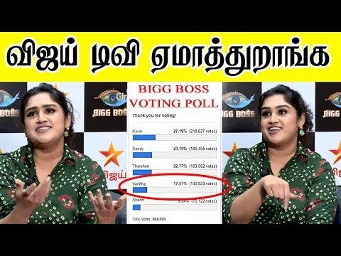 மக்களை நல்லா ஏமாத்துறாங்க   vanitha interview about vijay tv bigg boss voting elimination