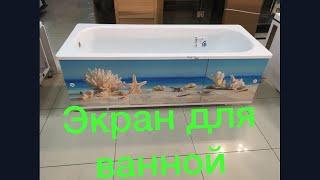 Экраны под ванну в Ростове на Дону