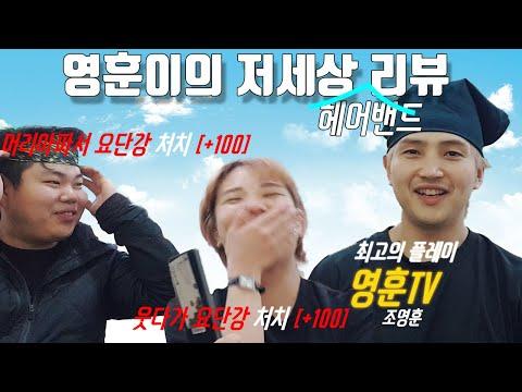 현역 운동선수랑 종류별 헤어밴드 리뷰하기!!!