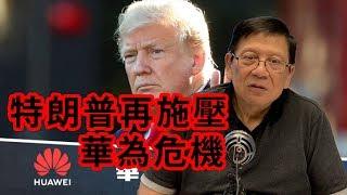 特朗普宣布進入緊急狀態 下令全國封殺華為〈蕭若元:理論蕭析〉2019-05-16