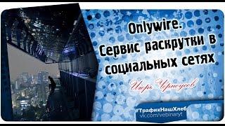 Onlywire. Сервис раскрутки в социальных сетях
