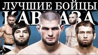 TOP 5 THE BEST CAUCASIAN FIGHTERS / MMA AND UFC FIGHTERS OF THE CAUCASUS