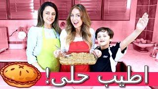 طبخ مع العائلة: حلى خفيف ولذيذ + مقلب!!😂