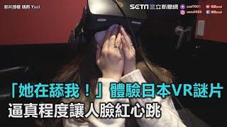 「她在舔我!」體驗日本VR謎片 逼真程度讓人臉紅心跳 三立新聞網SETN.com