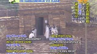 Axum, Ethiopia And The Queen Of Sheba (In Amharic)