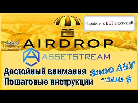 AssetStream - Достойный внимания. Пошаговые инструкции - AirDrop. Заработок БЕЗ вложений. 24-07-2019