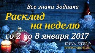 Гороскоп Таро для всех знаков Зодиака на неделю cо 2 по 8 января 2017