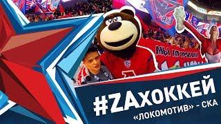 #ZAхоккей. «Локомотив» – СКА
