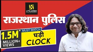 Clock (घडी) || Reasoning for All competitions || By Madhukar Kotve