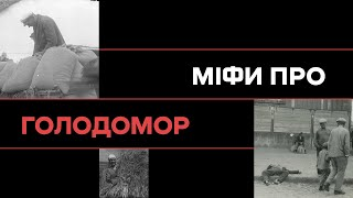 Міфи про Голодомор • Ukraïner • Музей Голодомору