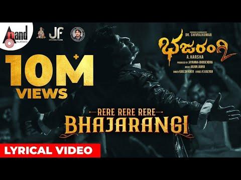 Rere Rere Bhajarangi Lyrical Video - Bhajarangi 2