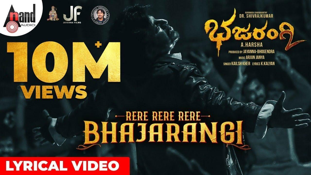 Rere Rere Bhajarangi Lyrics - Bhajarangi 2 (2020)  Full Movie Songs