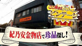 紀之安金物店でお宝さがし!【ここ掘れ!ビンテージ】
