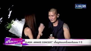 "[GMM News บันเทิง] ""CLASH AWAKE CONCERT"" เต็มรูปแบบครั้งแรกในรอบ 7 ปี"