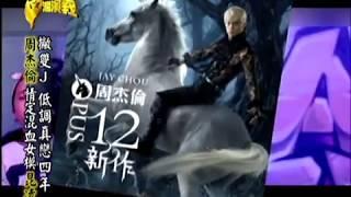 2015.01.18【台灣演義】華人天王周杰倫 | Jay Chou History