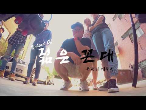 Young Elderly - My Rode Reel 2017 BTS