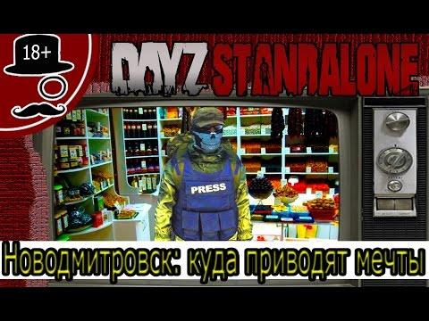 DayZ Standalone v0.61 [co-op] - Новодмитровск: куда приводят мечты  (довели пацана!) - #71