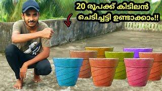 Flower Pot Making Easy   20 രൂപക്ക് അടിപൊളി ചട്ടി ഉണ്ടാക്കാം!!
