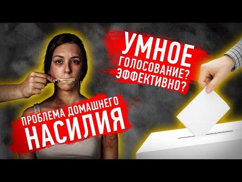 """Умное голосование провалилось? / Домашнее насилие - обыденность? /// Шоу """"Антигерой"""""""