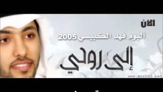 تجيني   ألبوم إلى روحي   فهد الكبيسي