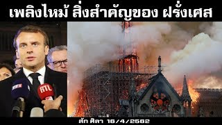 ข่าวด่วน /เกิดเหตุเพลิงไหม้ สิ่งสำคัญของ ฝรั่งเศส /เป็นข่าวดังล่าสุดวันนี้16/4/62