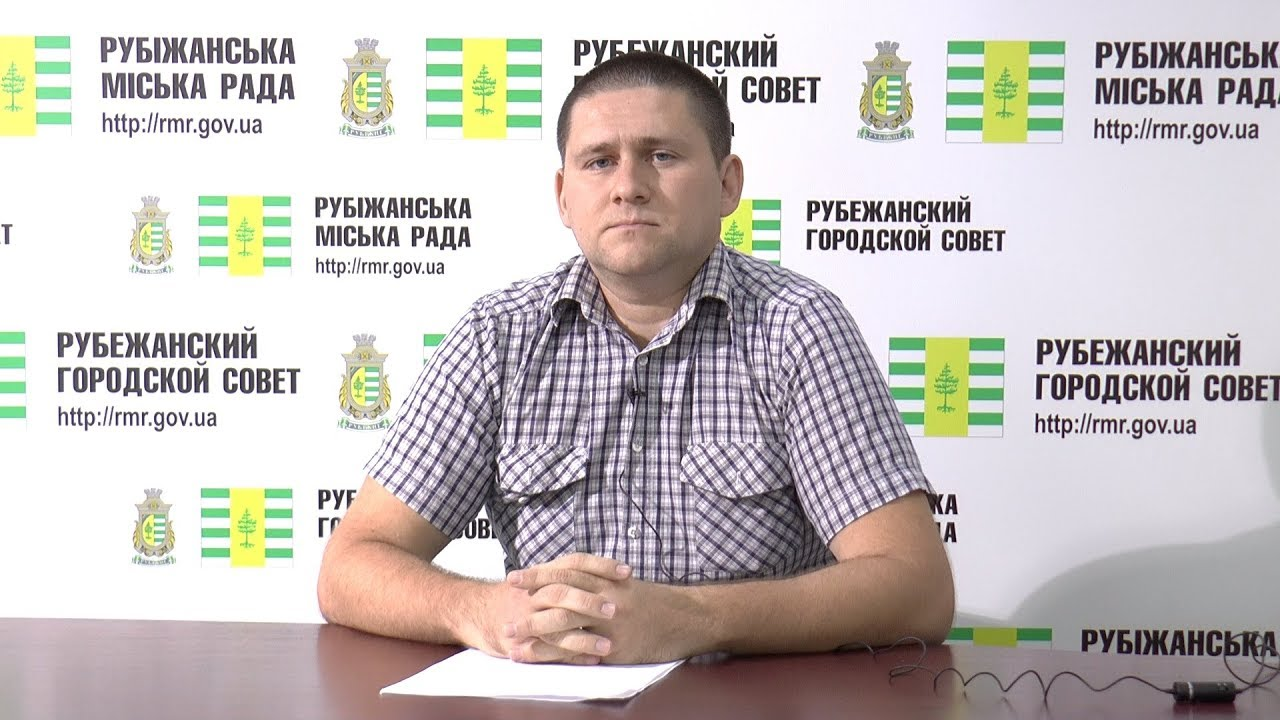 Інформація за результатами засідання виконавчого комітету Рубіжанської міської ради