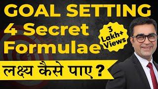 लक्ष्य सेट करने के 4 सीक्रेट फॉर्मूले | 4 Secret Formulae Of Goal Setting | Deepak Bajaj |Big Goals|