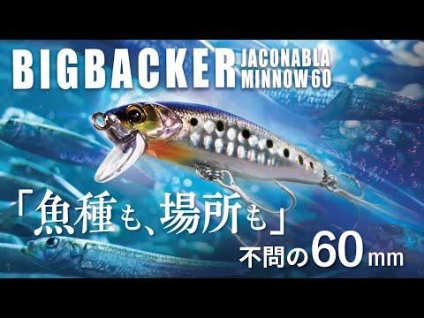"""「魚種も、場所も」不問の60mm。""""ビッグバッカージャコナブラミノー60"""" PV"""