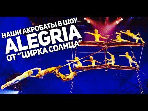 """""""Наши"""" акробаты в шоу Alegria от """"Цирка Солнца"""""""