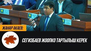 Жанар Акаев: