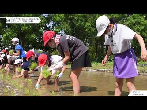 Fudoka Elementary School
