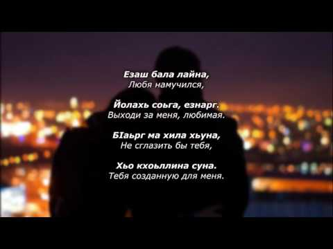 Турпал Абдулкеримов – Айшат. Чеченский и русский текст.